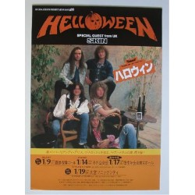 Helloween - Poster - JAP - 1995 Japantour