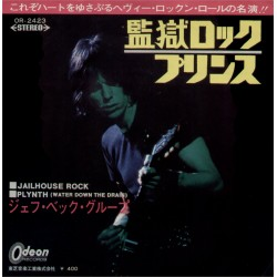 """Beck Group, Jeff - 7"""" - JAP - Jailhouse Rock"""