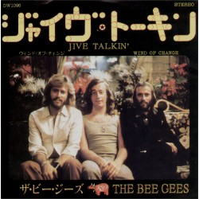 """Bee Gees - 7""""  JAP - Jive Talkin'"""