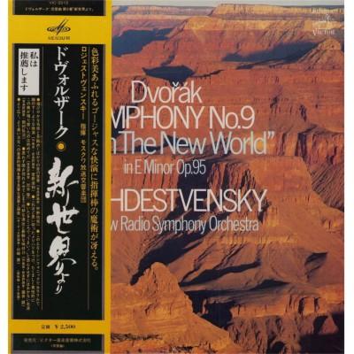 Dvorak - LP - JAP - Symphony No.9