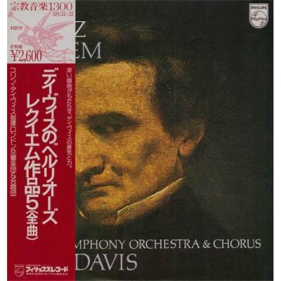 Berlioz - 2 LP - JAP - Requiem