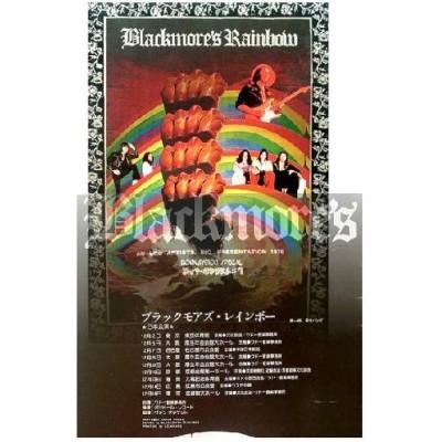 Blackmore`s Rainbow - Tourbooks - JAP - 1976 Japan Tour