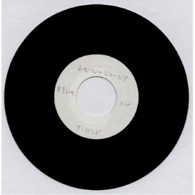 """Band, The - 7"""" Acetate - JAP - Rock N` Roll Shoes / Georgia On My Mind"""